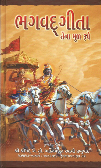 Bhagavad Gita As It Is (Gujrati) by  His Divine Grace A.C. Bhaktivedanta Swami Prabhupada