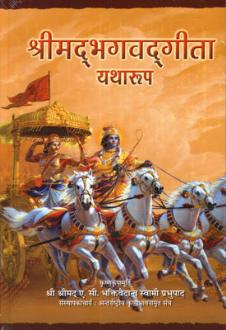 Bhagavad Gita As It Is (Hindi) by  His Divine Grace A.C. Bhaktivedanta Swami Prabhupada