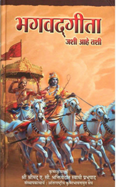 Bhagavad Gita As It Is (Marathi) by  His Divine Grace A.C. Bhaktivedanta Swami Prabhupada