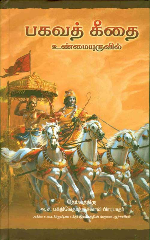 Bhagavad Gita As It Is (Tamil) by  His Divine Grace A.C. Bhaktivedanta Swami Prabhupada