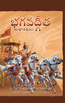 Bhagavad Gita As It Is (Telugu) by  His Divine Grace A.C. Bhaktivedanta Swami Prabhupada